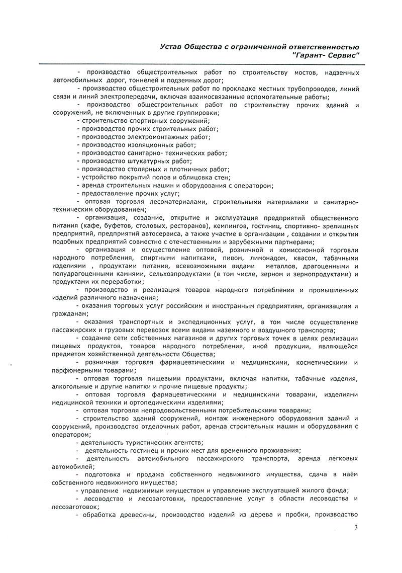 Устав Управляющей Компании Жкх образец