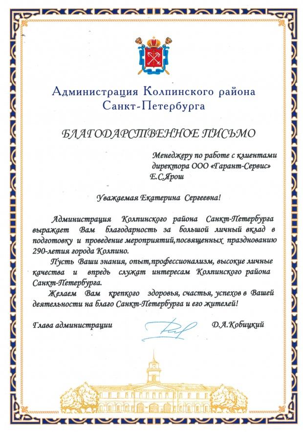 Должностная инструкция Коммерческого Директора ООО
