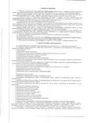 Компании ооо гарант сервис стр 2